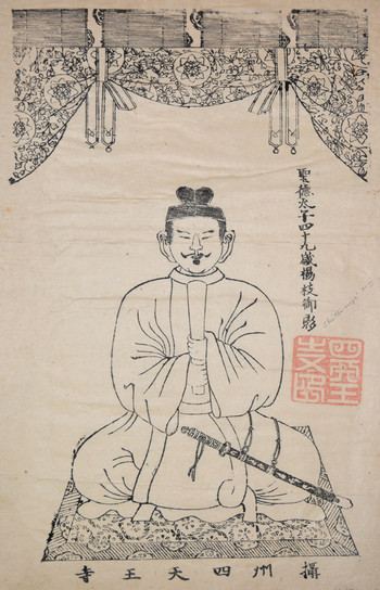 Origins of a Medium: Buddhist Prints